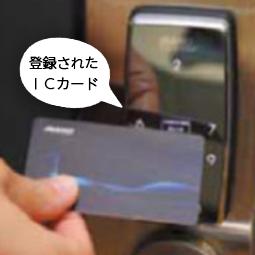 登録されたICカード