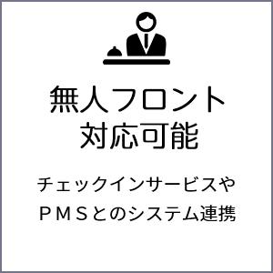 無人フロント対応可能 チェックインサービスやPMSとのシステム連携